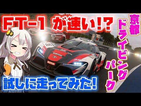【グランツーリスモSPORT】トヨタ究極のコンセプトカーが「FT-1」が速い!!  #167 【ゆっくり実況】
