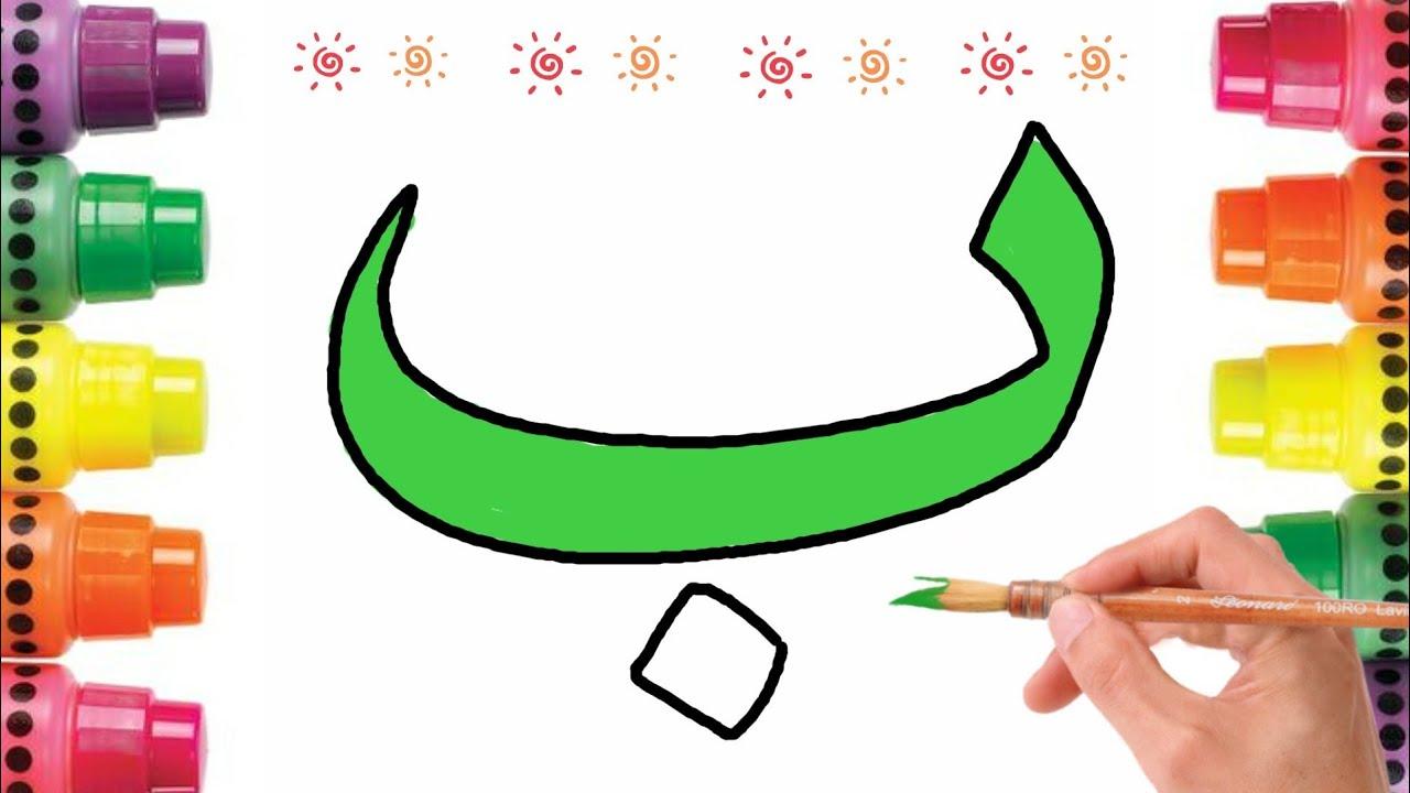 تلوين الحروف العربية ? الألف والباء والتاء والثاء ? مع انشودة الحروف للأطفال