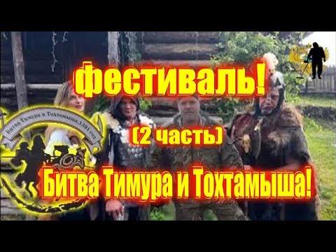 Шикарный фестиваль! Битва Тимура и Тохтамыш! 2 часть.