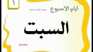 تعلم العربية Learn Arabic    أيام الأسبوع days of the week