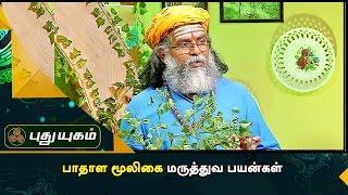 பாதாள மூலிகை மருத்துவ பயன்கள்.. | அறிவோம் ஆரோக்கியம் | Puthuyugam TV