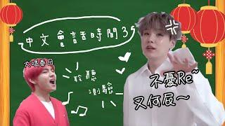BTS中字💣|愈發深奧的中文會話時間⏰|SUGA為什麼發脾氣?|你能聽懂多少?|粉紅糯米