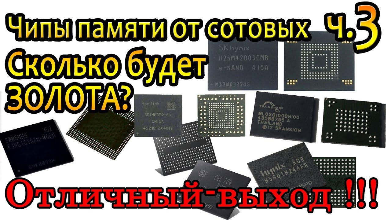 Память из сотовых Телефонов, сколько будет ЗОЛОТА?