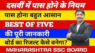 Passing Rule & Best of Five for 10th SSC Students   Maharashtra Board   Dinesh Sir