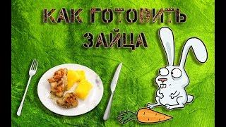 Как готовить зайца. Заяц в сметане.