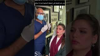 تعليمات بعد حقن البوتكس - د. سامي سهيل صوان