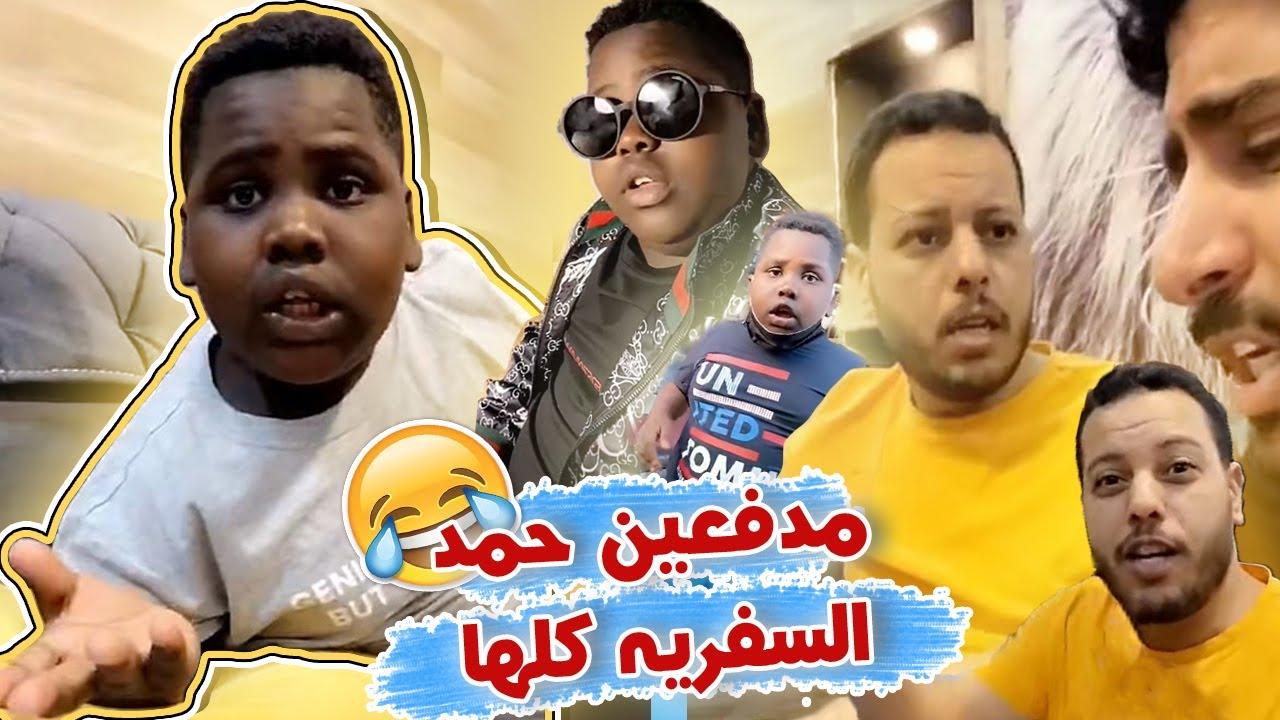 عزازي و بدر مدفعين حمد فلوس السفريه كلها