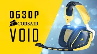 Corsair VOID RGB Wireless Dolby 7.1 Обзор. Игровая Гарнитура, которую я ждал