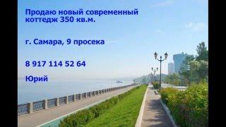 Современный коттедж 350 кв.м. Самара 9 просека 5 малая линия, центральные коммуникации,(, 2016-05-01T20:23:04.000Z)