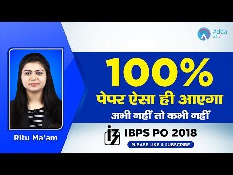IBPS PO 2018 | 100% पेपर ऐसा ही आएगा | अभी नहीं तो कभी नहीं | By Ritu Ma'am | 2 P.M