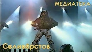 Download Игорь Селивёрстов - Санта Лючия Mp3 and Videos