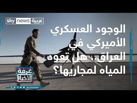 الوجود العسكري الأميركي في العراق.. هل تعود المياه لمجاريها؟  - 00:58-2020 / 1 / 17