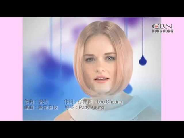 陳明恩 Corinna《The greatest love》 Official MV