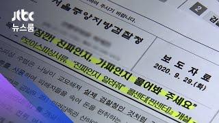 검찰 사칭 의심스럽다면…'보이스피싱 콜센터' 운영 / JTBC 뉴스룸