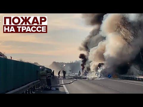 Пожар на трассе