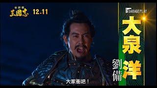 【新解釋.三國志】前導預告 天下無雙的超級娛樂大作誕生! 12/11 沒想到是喜劇!