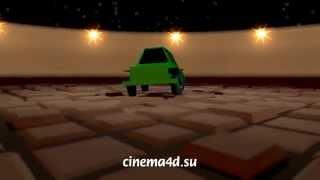 Пример физической модели движения автомобиля в Cinema 4D