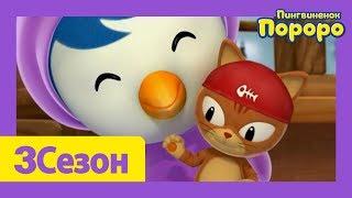 Лучший эпизод Пороро 81 Давайте сделаем новые санки мультики для детей Пороро