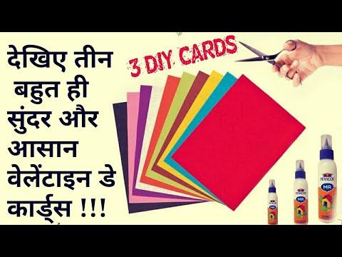 3 Amazing Handmade Greeting Card | Diy Teacher's day card/ how to make Teacher's day card handmade.