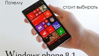 Видеообзор почему стоит выбирать windows phone 8.1