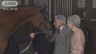 両陛下が神馬ご覧に 「ご活躍してね」と声かけ(18/04/23) thumbnail
