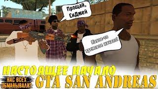 НАСТОЯЩЕЕ НАЧАЛО GTA SAN ANDREAS ! ШОК!! || Felliny [SAMP]