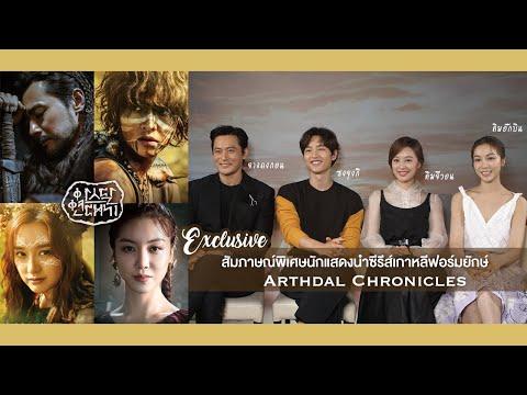 ซงจุงกิ และทีมนักแสดงนำ ชวนดูซีรีส์เกาหลี Arthdal Chronicles อาธดัล สงครามสยบบัลลังก์ (Eng Sub)
