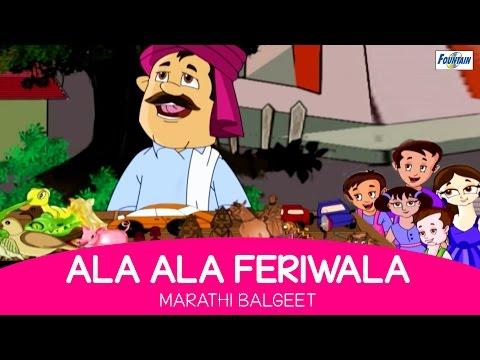 Re aala song manya aala aala video free download