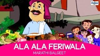 Ala Re Ala Feriwala - Marathi Balgeet & Badbad Geete | Marathi Kids Songs