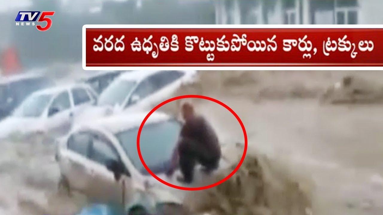 టర్కీలో వరద బీభత్సం.. ఉధృతికి కొట్టుకుపోయిన కార్లు, ట్రక్కులు.. | Floods Sweeps Away Cars | TV5 News