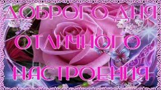 ДОБРОГО ДНЯ ОТЛИЧНОГО НАСТРОЕНИЯ for friends Музыкальная открытка для друзей
