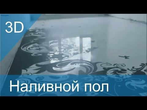 видео: НАЛИВНЫЕ ПОЛЫ 3d - технология монтажа, как делают 3д полы, видео.