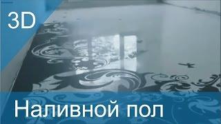 видео Наливные полы 3D своими руками: пошаговая технология устройства