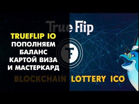 Trueflip Io - теперь можно пополнить баланс картой Visa и Master Card