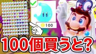 【マリオオデッセイ】パワームーンを100個買うとどうなる?画面がパンパンにwwぐっちのマリオオデッセイPart57実況