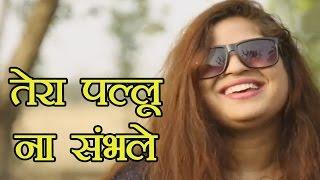 Tera Pallu Na Sambhle #New Haryanvi Song 2016 #Raj Mawar, Sheenam Kaitholic #NDJ Film Official