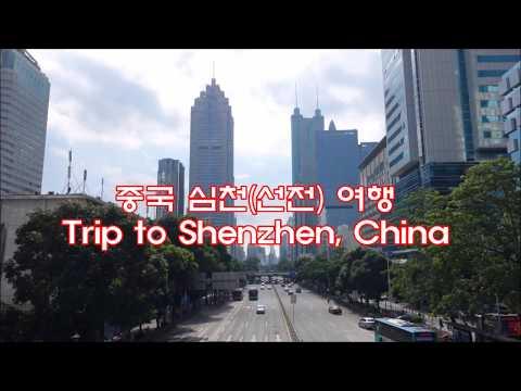 Trip to Shenzhen, 중국 심천여행