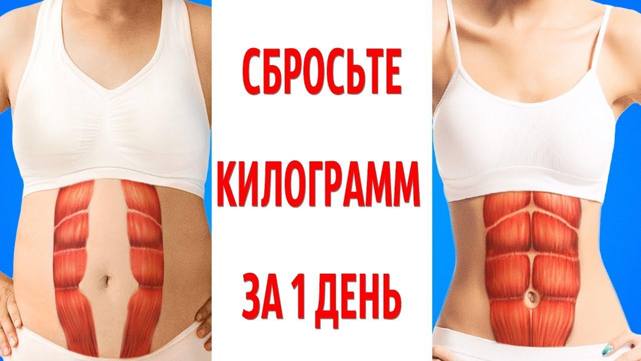как сбросить килограмм за 1 день