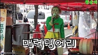 *뽕순자*  아슬아슬 구름관중 초대박공연
