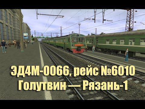 Trainz: ЭД4М-0066, рейс №6010, Голутвин — Рязань-1, Дилемма