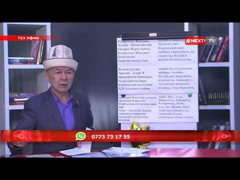Алланын 99 аты бар дегендей, Ааламдан буйрулган Кыргыздын сан жеткис кыры бар!