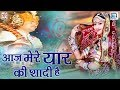 मारवाड़ी Dj Wedding Song   आज मेरे यार की शादी है   Full Video   Nonstop   Rajasthani Hit Song 2017
