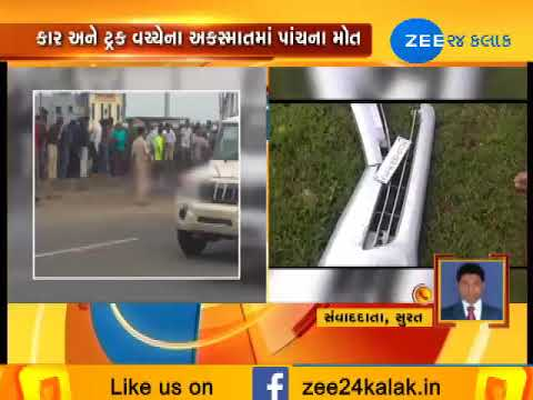 Surat  Accident between Truck & Car at Karan, Palsana 10 People Died