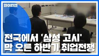 전국에서 '삼성 고시'...막 오른 하반기 취업전쟁 /…