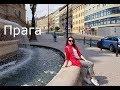 Vlog Прогулка со мной по Праге. 2 часть.