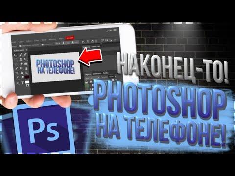 ADOBE PHOTOSHOP НА ТЕЛЕФОНЕ! Как открыть Psd. Оформление на андроид.