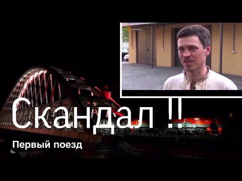 Крым ПЕРВЫЙ ПОЕЗД И УЖЕ СКАНДАЛ