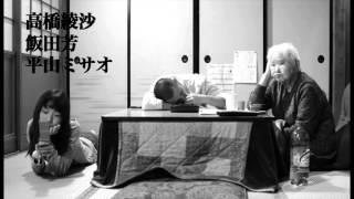 第26回東京国際映画祭 日本映画スプラッシュ部門 正式出品作品 映画制作...