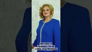 NN 2302 9 Размеры 54 62 Online shop Blyzka by