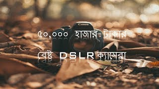 Top 4 DSLR Cameras around 50,000 in BD
